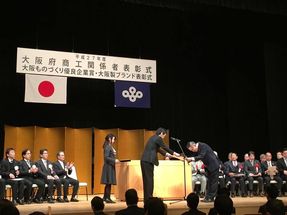 大阪ものづくり優良企業賞