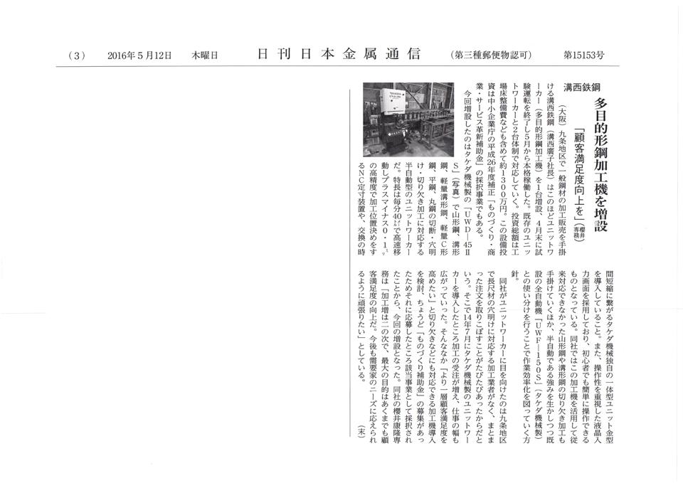 日本金属通信