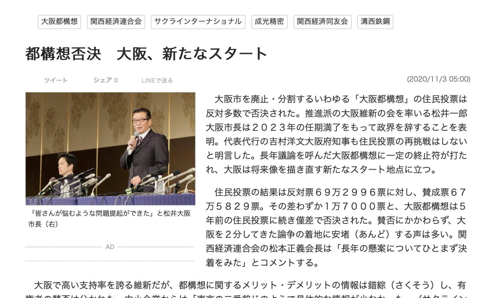 日刊工業新聞大阪都構想