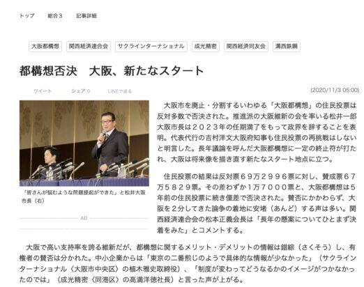 日刊工業新聞 大阪都構想